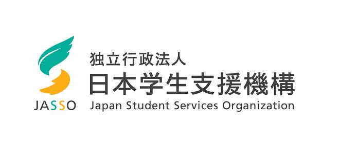 日本学生支援機構2